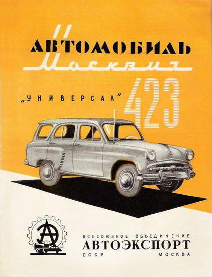 moskvitch 423 catalog cover