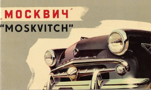 moskvitch catalog cover